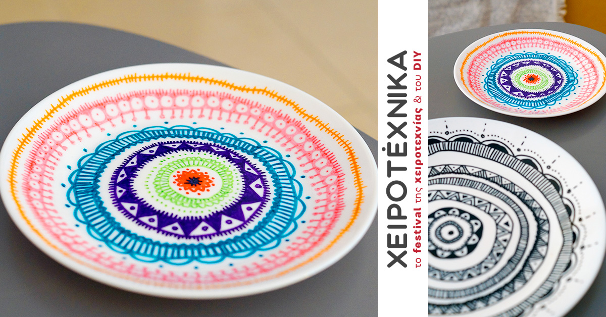 E104 - Mandala-doodle σε πιάτα πορσελάνης