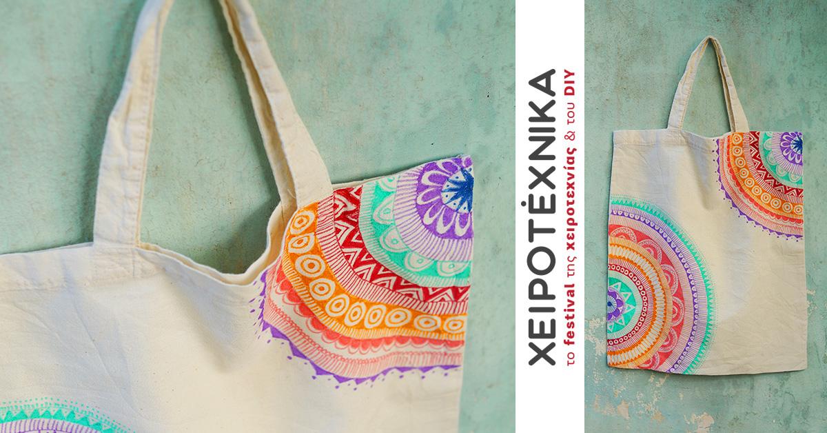 E84 - Mandala σε υφασμάτινη τσάντα