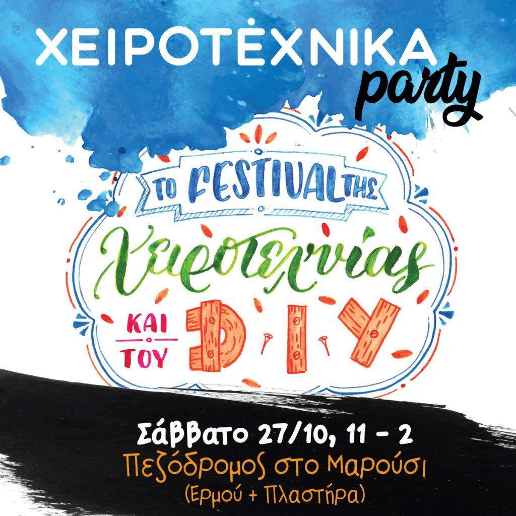 Xειροτέχνικα Πάρτυ στο Μαρούσι το Σάββατο 27 Οκτωβρίου 2018