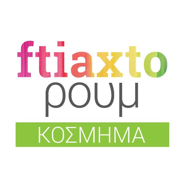 ftiaxtoρουμ ΚΟΣΜΗΜΑ