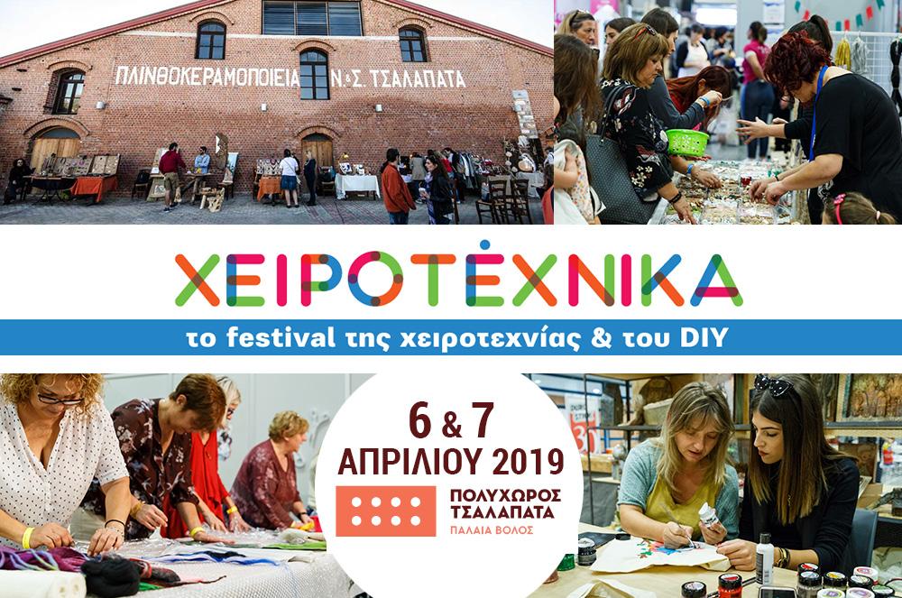 Χειροτέχνικα Θεσσαλίας 2019