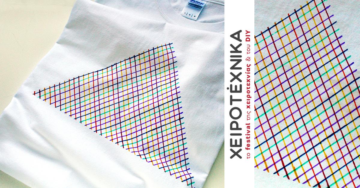 E82 - Σχέδιο σε μπλούζα με στένσιλ