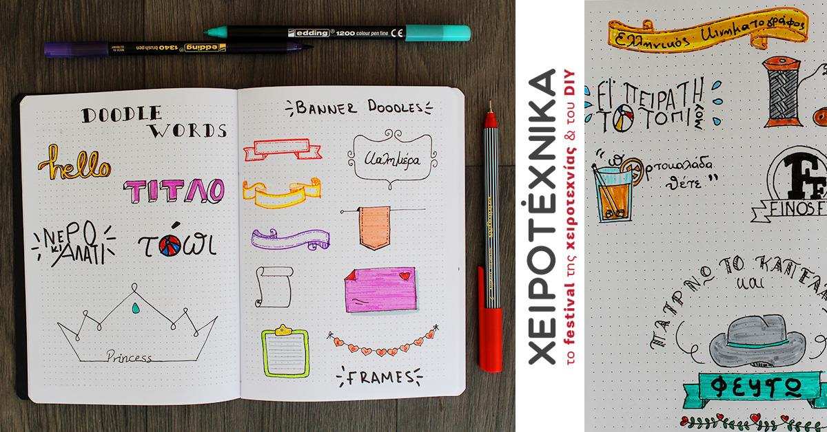 E93 - Bullet Journal: σχέδια & διακοσμητικά (Θέμα: Ελληνικός Κινηματογράφος)