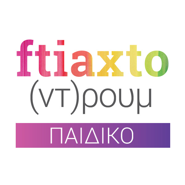 ftiaxto(ντ)ρουμ ΠΑΙΔΙΚΟ