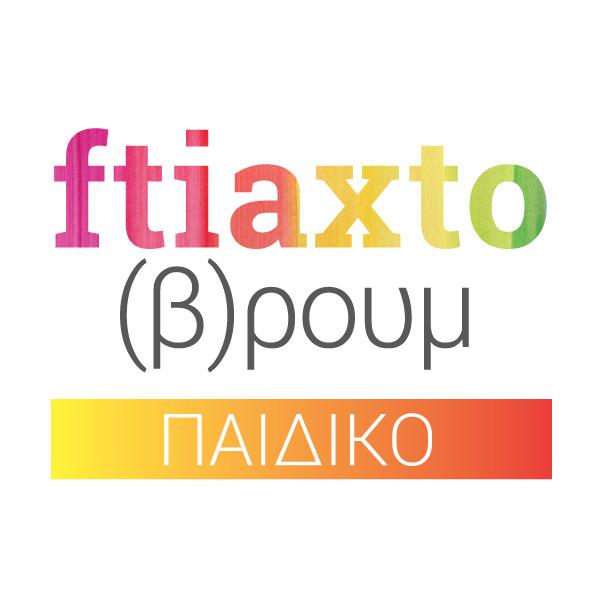 ftiaxto(β)ρουμ ΠΑΙΔΙΚΟ